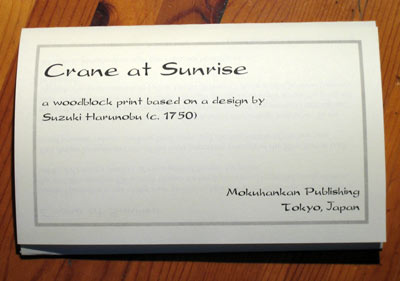 Folder with Japanese print